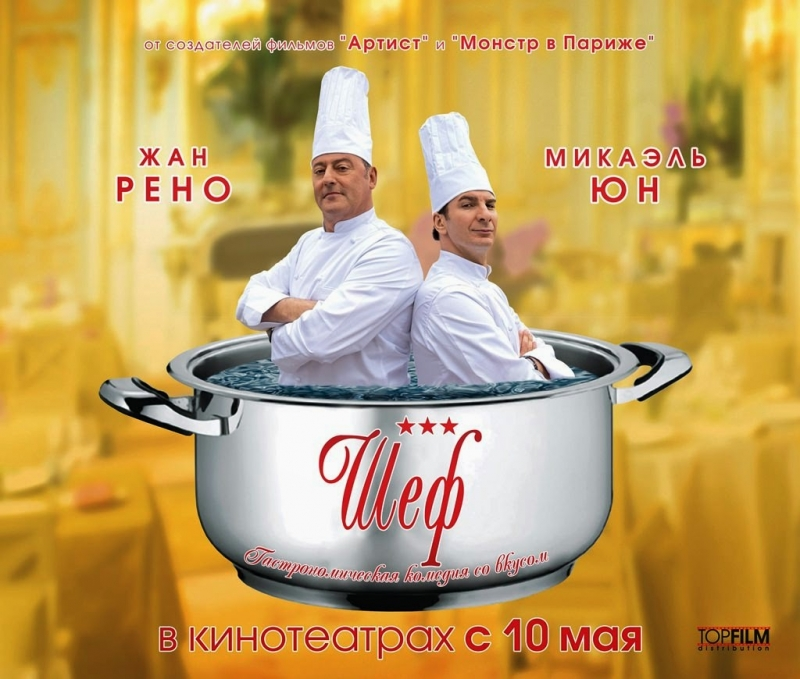 The Chef (2012)